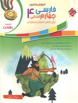 فارسی 4