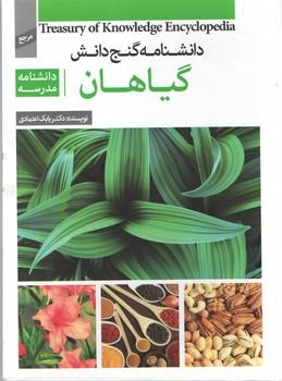 دانشنامه کنج دانش/گیاهان