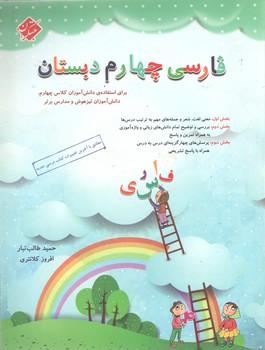 فارسی چهارم دبستان