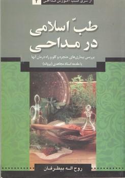طب اسلامی در مداحی