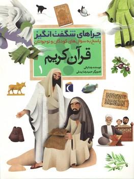 چرا های شگفت انگیز قرآن کریم 1