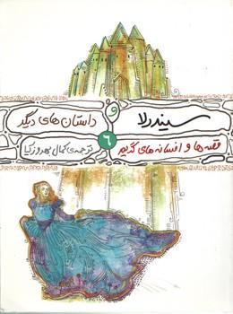 قصه ها و افسانه های گریم 6