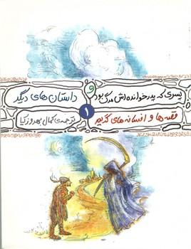 قصه ها و افسانه های گریم 1