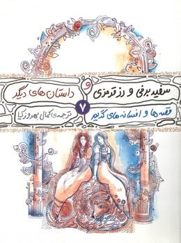 قصه ها و افسانه های گریم  7