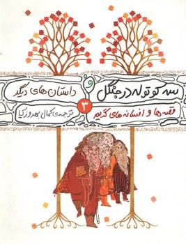 قصه ها و افسانه های گریم 3