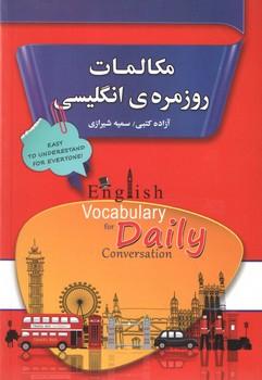 مکالمات روزمره ی انگلیسی