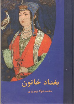 بغداد خاتون