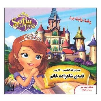 قصه شاهزاده خانم