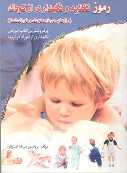 رموز نگهداری و تغذیه از کودک