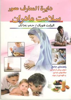 دایره المعارف مصور سلامت مادران