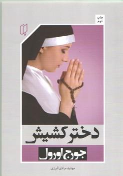 دختر کشیش