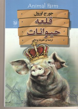 قلعه حیوانات دو زبانه