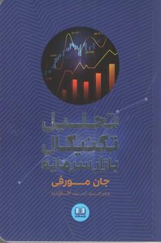 تحلیل تکنیکال در بازار سرمایه