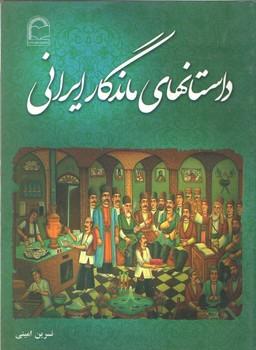 داستان های دلنشین ایرانی
