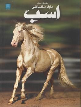 دانشنامه مصور دنیای شگفت انگیز/اسب
