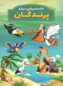 دانستنیهایی درباره پرندگان
