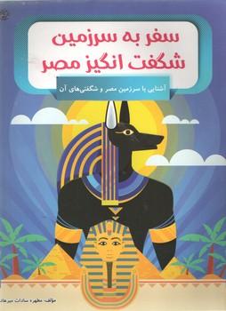 سفر به سرزمین شگفت انگیز مصر