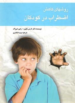 روش های کاهش اضطراب در کودکان