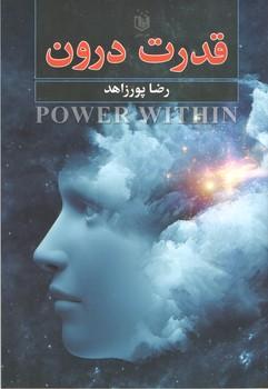 قدرت درون