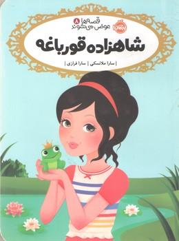 قصه ها عوض میشوند8/شاهزاده قورباغه