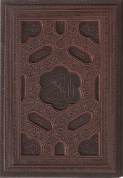 قرآن کریم لیزری جعبه دار معطر عروس