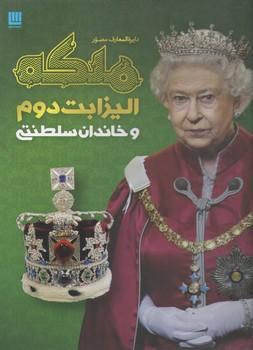 دایره المعارف مصور/ملکه الیزابت دوم و خاندان سلطنتی