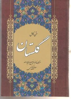 متن کامل گلستان