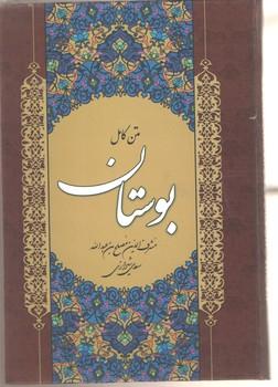 متن کامل بوستان