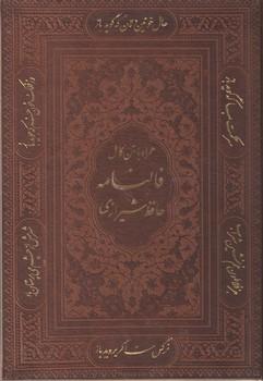 فالنامه حافظ /چرم قابدار