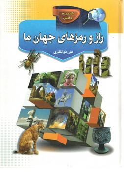 گنجینه دانش 3جلدی