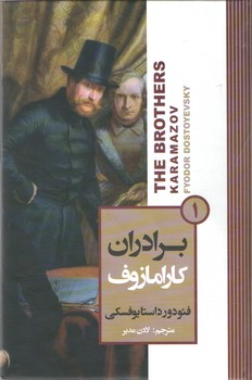 برادران کارامازوف/دوجلدی