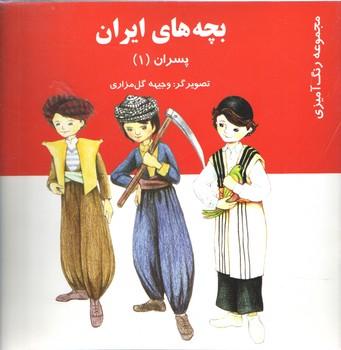 بچه های ایران پسران 1
