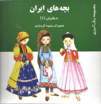بچه های ایران دختران 1