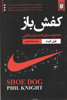 کفش باز