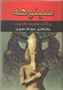 سینوهه/پزشک مخصوص فرعون1