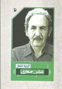 گزینه اشعار عباس صفاری