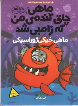 ماهی چاق گنده ی من که زامبی شد6