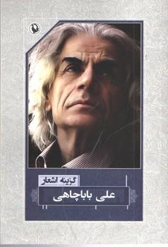 گزینه اشعار علی بابا چاهی