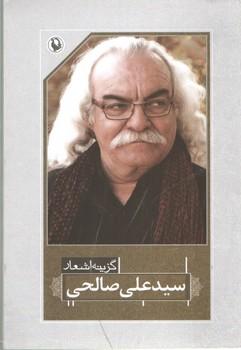 گزینه اشعار سید علی صالحی