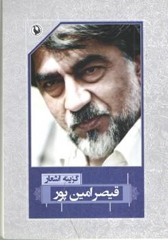 گزینه اشعار قیصر امین پور
