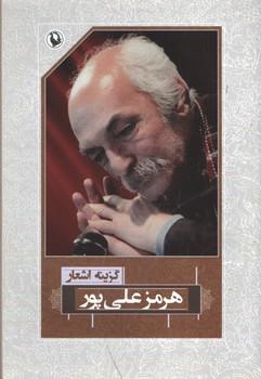 گزینه اشعار هرمز علی پور