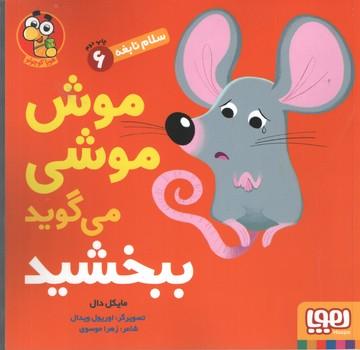 موش موشی می کوید ببخشید
