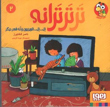 ترترترانه تل تل تلوزیون