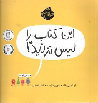 این کتاب را لیس نزنید