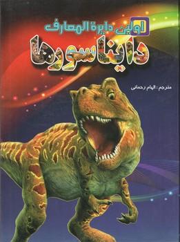اولین دایره المعارف دایناسورها