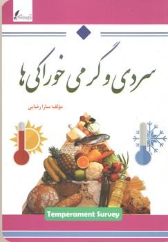 سردی و گرمی خوراکی ها