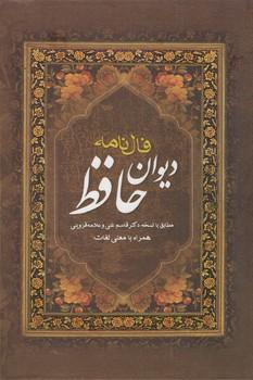 فالنامه دیوان حافظ/قابدار