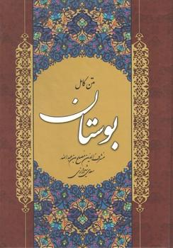 متن کامل بوستان سعدی