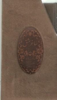 ساغر عشق(حافظ-گلستان-بوستان)