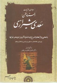 دیوان غزلیات استاد سخن سعدی شیرازی/دوجلدی